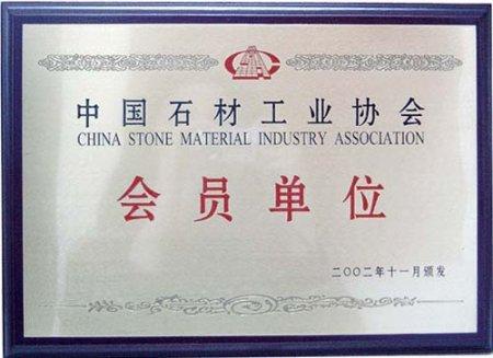 中國石材工業協會(hui)