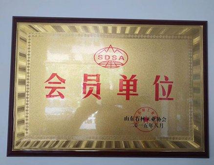 山東(dong)石材工業協會(hui)