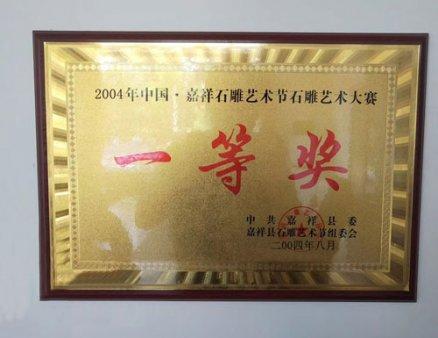 04年嘉祥(xiang)石雕藝術節