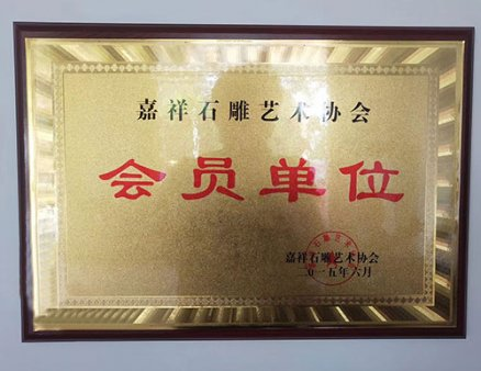 嘉祥(xiang)石雕藝術協會(hui)會(hui)員單位(wei)