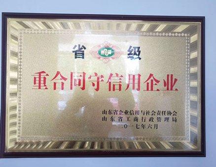 省級重(zhong)合同守信用企業