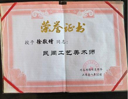 民間(jian)工藝美術師
